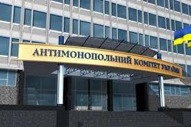 Антимонопольний комітет України попереджає…..